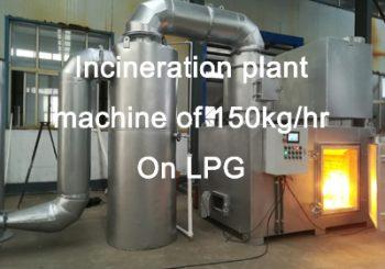 Incineration plant machine of 150kg/hr on LPG